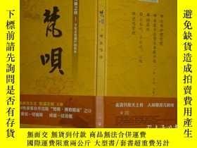 二手書博民逛書店天籟之音——千年文化遺產的傳承:梵唄.佛教唱誦(附光盤一張)罕見