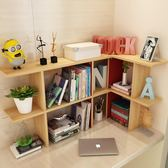 書架置物架簡約現代簡易桌上書架創意桌面收納架學生桌面展示架