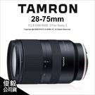 回函送禮券 Tamron 28-75mm F2.8 RXD A036 for Sony 高速變焦鏡 鏡頭 公司貨【24期】薪創數位