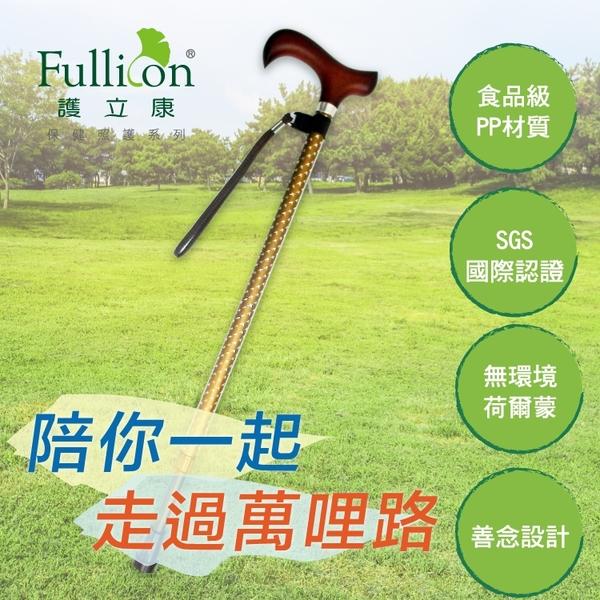 【Fullicon護立康】星光閃耀原木休閒拐杖
