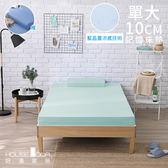 House Door 抗菌防螨10cm藍晶靈涼感記憶床墊超值組-單大水湖藍