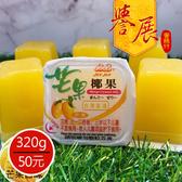 【譽展蜜餞】芒果椰果果凍/320g/8入/50元