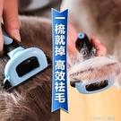 貓咪梳子梳毛刷掉毛去浮毛專用擼貓神器寵物用品刷毛器英短清理器 樂活生活館