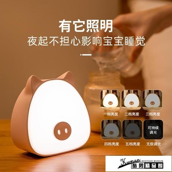 床頭燈 小夜燈可充電式臥室床頭用月子新生嬰兒哺乳寶寶喂奶護眼臺燈睡眠 酷男