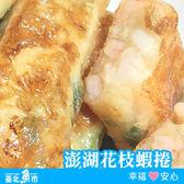 【台北魚市】澎湖花枝蝦捲 300g±30g(290以上)