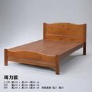 【班尼斯國際名床】瑪力歐 天然實木床架。5尺雙人