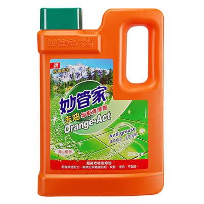 妙管家地板清潔劑(清心橙香)2000g