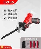 電動鋸子家用鋰電馬刀鋸往復鋸小型充電式電鋸手持充電電鋸戶外MKS