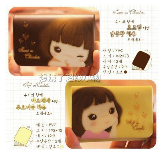 【想購了超級小物】韓版-可愛妞子卡包 / 卡冊 / 銀行卡包 / 名片包 / 卡夾 /  辦公文具用品