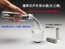 攜帶式淨水器TS-au1白鉄316*抗酸鹼*醫療食品級/使用次數~無限制/台灣製/