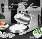 碎冰機家用小型刨冰機奶茶店沙冰機商用雙刀迷你萃茶機igo  麥琪精品屋