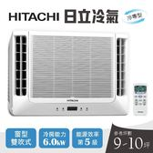 【HITACHI日立】9-10坪雙吹式窗型冷氣/RA-60WK