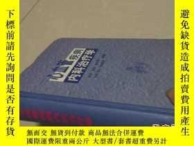 二手書博民逛書店罕見心血管疾病內科治療學-16開精裝Y18762 高誠 [以]亞