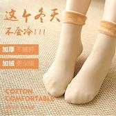 襪子女中筒襪雪地襪冬季加絨加厚肉色保暖秋冬【全館免運】