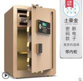 保險櫃 大一全鋼保險櫃家用大型 入墻指紋密碼保險箱辦公防盜保管櫃床頭入衣櫃DF 艾維朵