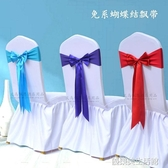 椅子絲帶宴會婚慶免系椅背花裝飾婚禮酒店椅套緞帶會議凳子蝴蝶結【10個】