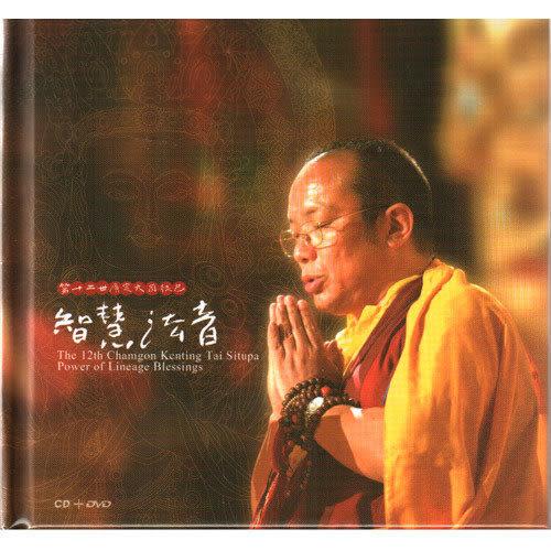 智慧法音 專輯CD附DVD 第十二世廣定大司徒巴 第12世廣定大司徒巴