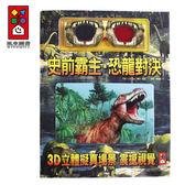3D鯊魚恐龍動物【愛買】