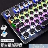 鍵盤 機械鍵盤蒸汽朋克復古青軸黑軸網吧有線遊戲吃雞電腦筆記本 雙十二免運