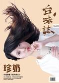 台味誌 第3期/2017:珍奶