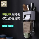 ※創意家居 多功能餐具架 (2入) ecoco 壁掛式 無痕 餐具桶 筷子筒 置物 瀝水 刀架 餐巾紙架 收納架
