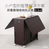 可折疊餐桌小戶型移動帶輪北歐可伸縮隱形家用飯桌椅組合折疊桌子 JD【美物居家館】