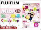 拍立得底片 彩色糖果 Candy Pop 1捲10張  適用mini9/25/90/70