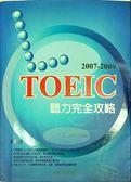 (二手書)2007-2009 TOEIC聽力完全攻略(3CD)