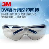 護目鏡防護眼鏡摩托車騎行防風沙防風眼鏡男透明勞保防飛濺灰塵