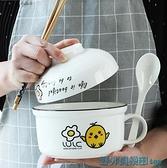 泡麵碗 泡面碗陶瓷帶蓋飯盒學生宿舍家用餐具碗筷套裝單個大號飯碗微波爐 快速出貨