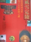 【書寶二手書T8/歷史_OQI】風雪定陵_歷史與現實_楊仕、岳南, 溫秋芬