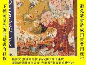 二手書博民逛書店館藏日文原版:夕罕見映 特養老人 單波高原莊(關於養老院的書?