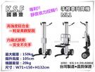 【台北益昌】台製 國勝豐 ML1 手推車升降機 小型貨物 載重量120Kg~冷氣搬運 保險櫃(平台式)