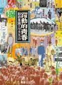 躍動的青春:日治臺灣的學生生活