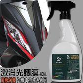鍍膜 激消光護膜 汽機車專用 400ML「JX絜鑫」