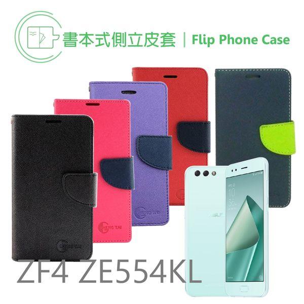 經典皮套 ASUS華碩 ZenFone 4 ZE554KL 側掀可立 保護皮套 殼 書本式 手機支架