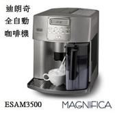 108/8/16前送收藏家防潮箱 !Delonghi 迪朗奇 新貴型全自動咖啡機 ESAM3500