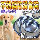【培菓平價寵物網】dyy》不銹鋼純色腳掌食盆防滑橡膠食具狗碗M號22CM