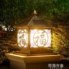 太陽能燈 福字柱頭燈太陽能燈戶外圍墻燈室外燈門柱燈別墅庭院燈防水大門燈 MKS阿薩布魯