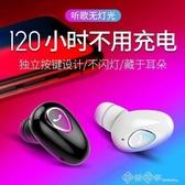 一件七折 新款無線藍芽運動耳機迷你超小oppo華為vivo小米蘋果安卓通用耳機 西城故事