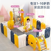 圍欄防護欄寶寶兒童游戲室內柵欄家用爬行墊地上折疊嬰兒游戲樂園【小橘子】