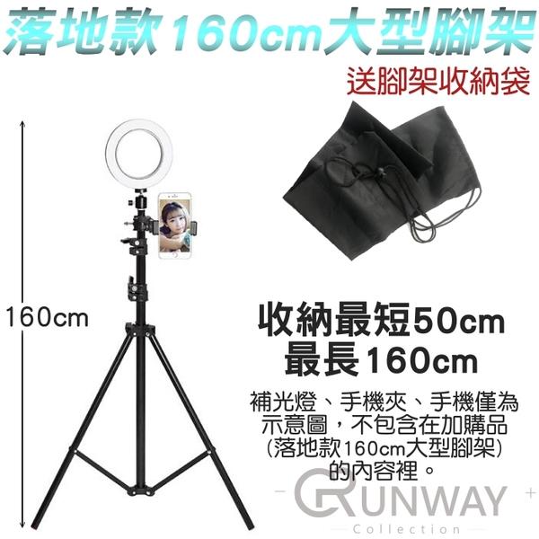 落地款160CM大型腳架(送收納袋) 自拍支架 多用途 相機支撐架 小型便攜式