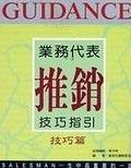 二手書博民逛書店《GUIDANCE業務代表推銷技巧指引-技巧篇 (2334960