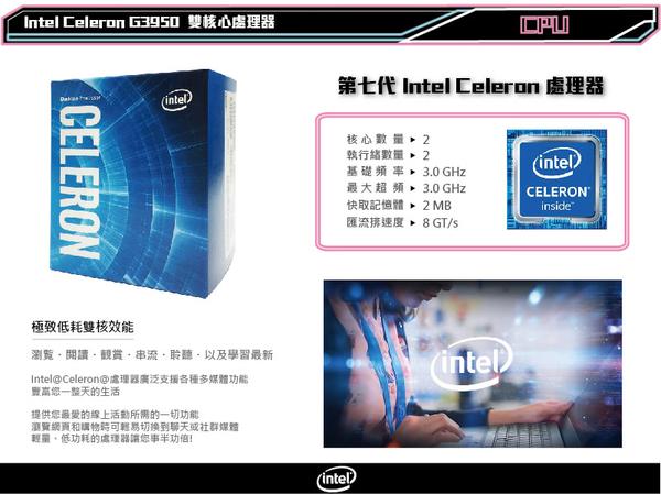 【華碩平台】雙核{小飛俠}效能電腦(G3950/4G/120G_SSD)