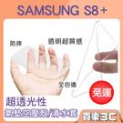 三星 Galaxy S8+ 空壓殼 / 清水套,超透光、完整包覆,Samsung G955