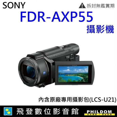 台灣公司貨 SONY FDR-AXP55攝影機 FDRAXP55 DV AXP55 開發票 4K縮時攝影 內建64GB
