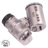 60倍 放大鏡 珠寶鏡 顯微鏡 附收納皮套 有驗鈔燈 LED燈 攜帶型 珠寶 玉石 鑑定(16-236)