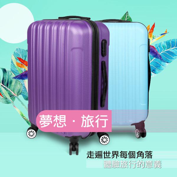 SINDIP 一起去旅行24吋行李箱 ABS耐刮 超輕量 磨砂外殼