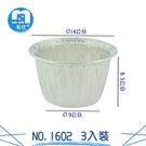 3入鋁箔圓盤NO.1602_鋁箔容器/免洗餐具