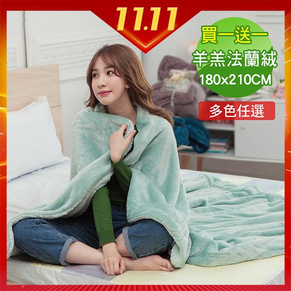 (買1送1) BELLE VIE 超大純色羊羔法蘭絨毯被(180x200cm)